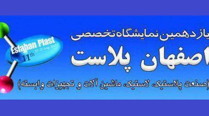 نمایشگاه اصفهان پلاست