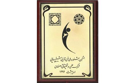 لوح زرین جشنواره فنآفرینی شیخ بهایی