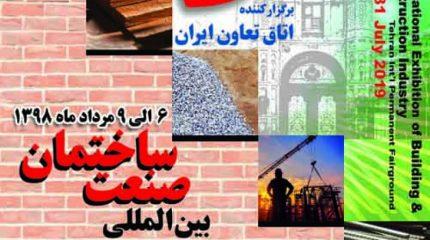 نوزدهمین دوره نمایشگاه بین المللی صنعت ساختمان تهران 98