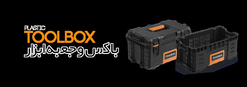 Aia COMP مستربچ بهبود دهنده ضربه مخصوص جعبه ابزار