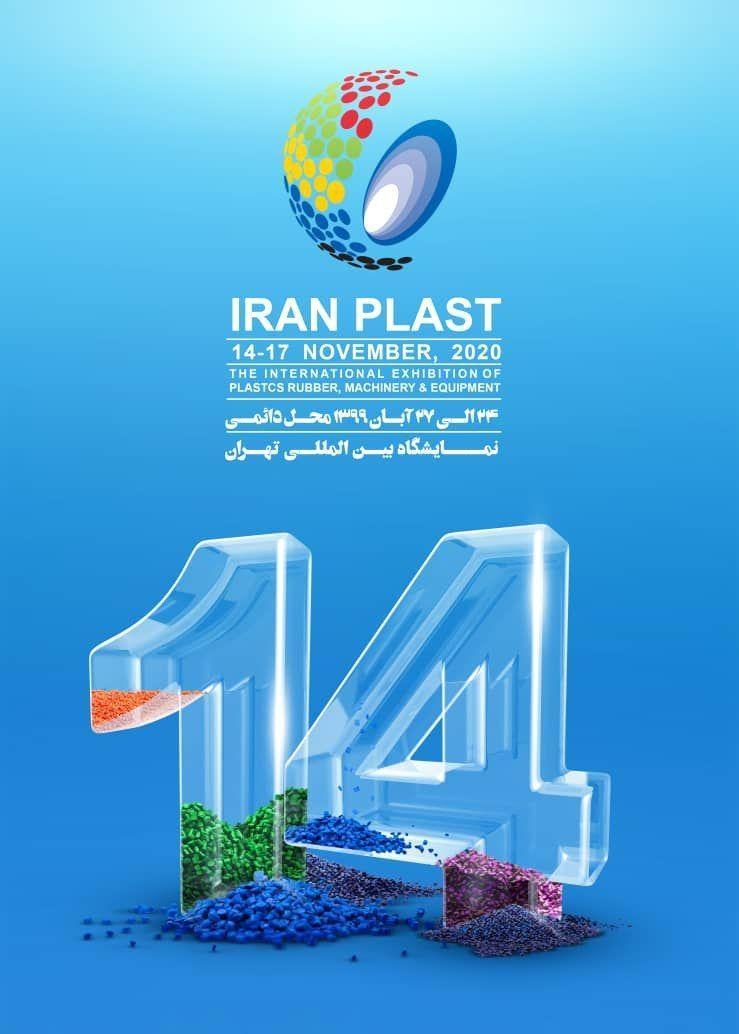 پوستر قبلی نمایشگاه ایران پلاست