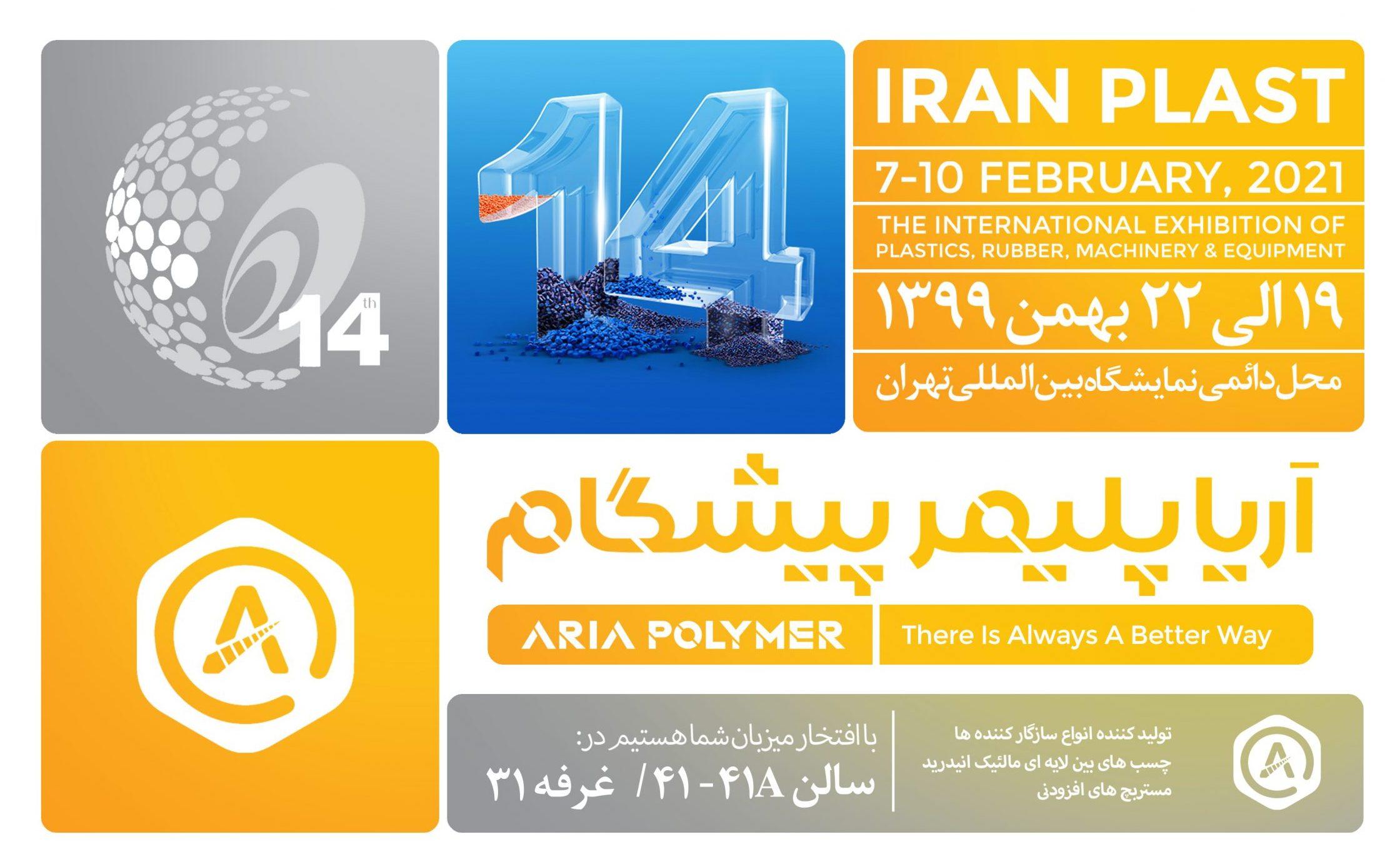 حضور آریا پلیمر پیشگام در چهاردهمین نمایشگاه ایران پلاست