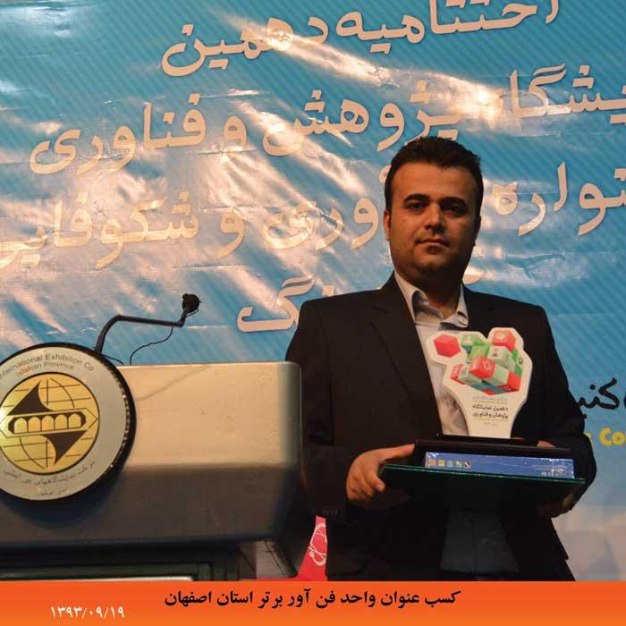 کسب عنوان واحد فناور برتر استان اصفهان