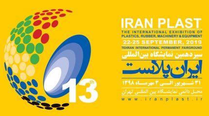ایران پلاست سیزدهم