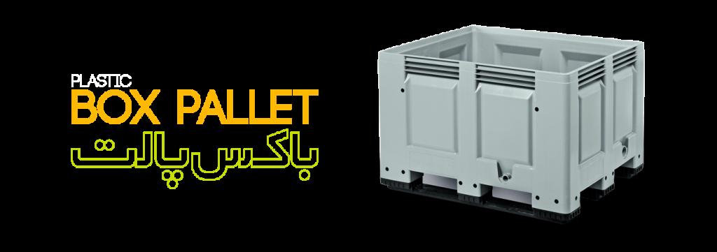 Aia COMP مستربچ بهبود دهنده ضربه مخصوص باکس پالت-مستربچ بهبود دهنده مقاومت به ضربه
