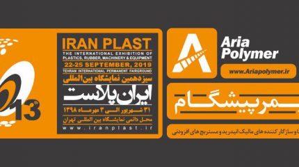 چرا آریا پلیمر پیشگام در نمایشگاه ایران پلاست شرکت می کند؟