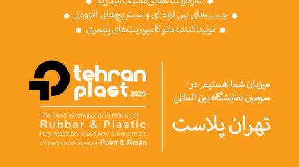 حضور آریا پلیمر پیشگام در سومین نمایشگاه بین المللی صنایع لاستیک و پلاستیک تهران (تهران پلاست)