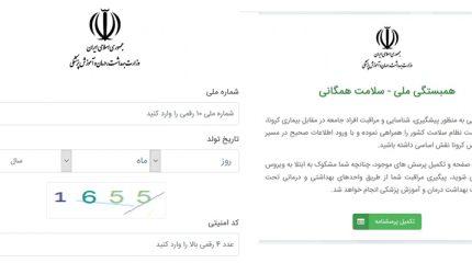 ثبت نام در سامانه اصناف و صنایع وزارت بهداشت تا ساعت ۲۴ جمعه ۵ اردیبهشت تمدید شد