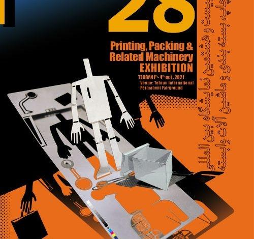 بیست و هشتمین دوره نمایشگاه بین المللی چاپ و بسته بندی